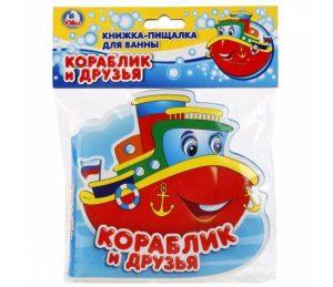 Кораблик и друзья Книжка пищалка для ванны Книга Хомякова Кристина 0+