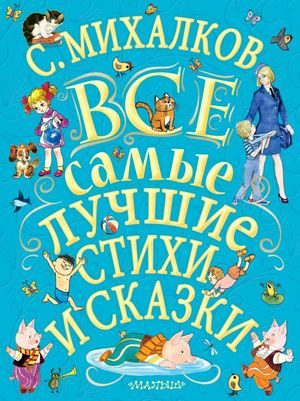 Все самые лучшие стихи и сказки Книга Михалков Сергей 0+
