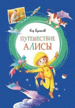 Путешествие Алисы Книга Булычёв Кир 0+