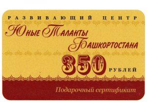 Подарочный сертификат на 350 рублей