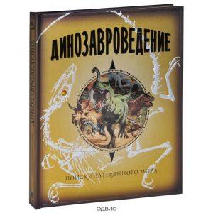 Динозавроведение Поиски затерянного мира Книга Бологова Валентина