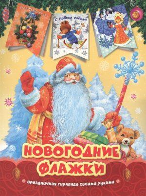 Новогодние флажки Праздничная гирлянда своими руками Книга Новикова ЕА 0+