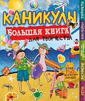 Большая книга для творчества Каникулы с наклейками 5-389-07172-8