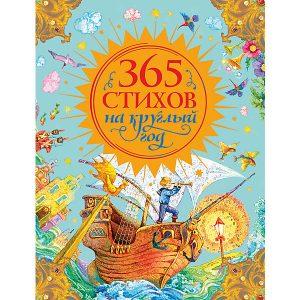 365 стихов на круглый год Книга Пушкин