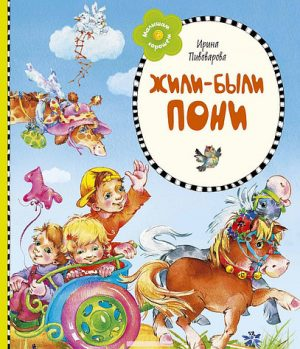 Жили-были пони Книга Пивоварова 5-389-10508-9