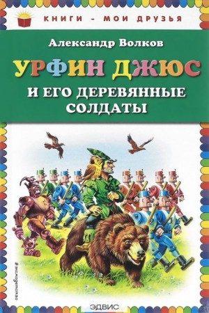 Урфин Джюс и его деревянные солдаты Книга Волков Александр 0+