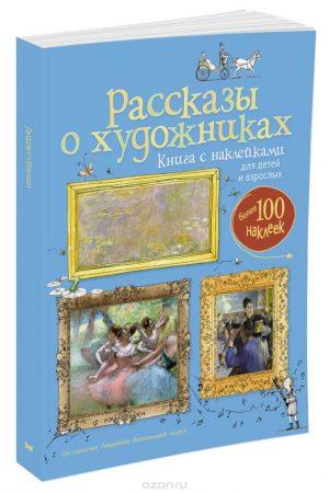 Рассказы о художниках Супернаклейки арт Книга Курто Сара