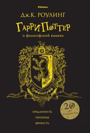 Гарри Поттер и философский камень Хуффльпуфф Книга Роулинг Джоан 6+