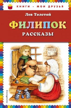 Филипок Книга Толстой Лев 0+