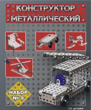 Конструктор металлический для уроков труда 9 00829