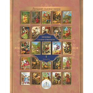 Лучшие сказки мира  Книга №1 для говорящей ручки Знаток ZP-40143