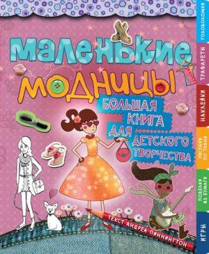 Маленькие модницы Книга Бахарева