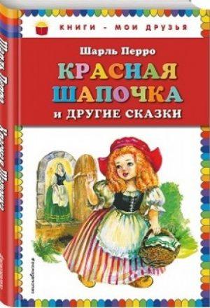 Красная шапочка и другие сказки Книга Перро Шарль 0+