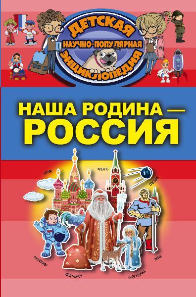 Наша родина Россия Книга Шпаковский Марк 6+