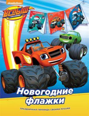 Вспыш и чудо машинки Новогодние флажки Книга Новикова ЕА 0+