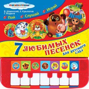 7 любимых песенок для детского сада Союзмультфильм Книга Хомякова Кристина 0+