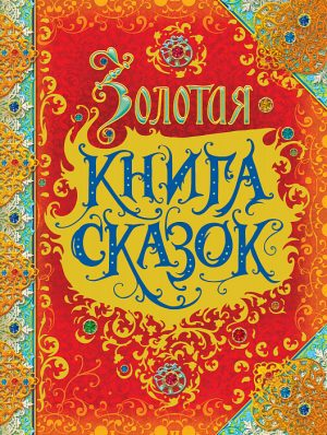 Золотая книга сказок Книга Лемени-Македон ПП 0+