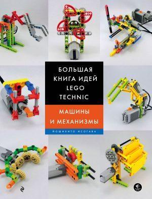 Большая книга идей LEGO Technic Машины и механизмы Книга Исогава Йошихито 12+