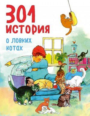 301 история о ловких котах Книга Фрелих Франциска 0+