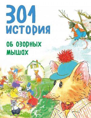 301 история об озорных мышах Книга Берлофф Барбара 0+
