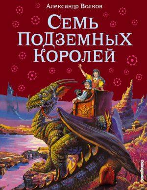 Семь подземных королей Книга Волков Александр 0+