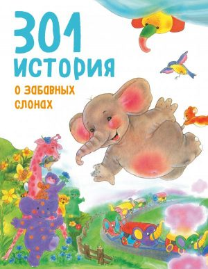 301 история о забавных слонах Книга Фрелих 0+