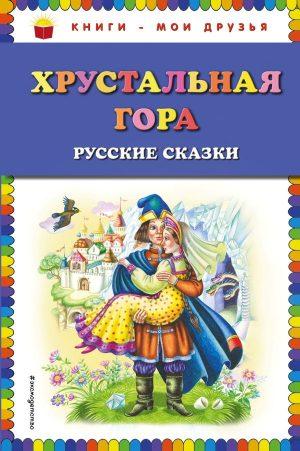 Хрустальная гора Русские сказки Книга Куликова О 0+