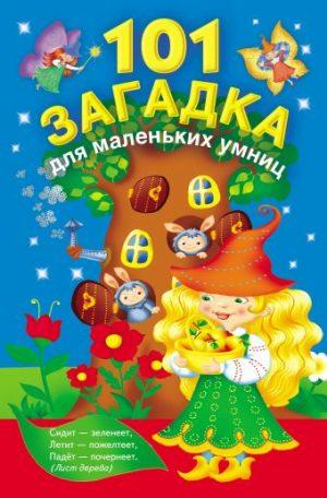 101 загадка для маленьких умниц Книга Дмитриева ВГ 0+