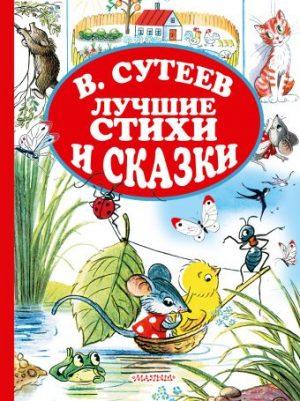 Все самые лучшие стихи и сказки лучшие стихи и сказки Книга Сутеев Владимир 0+