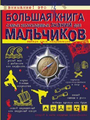 Большая книга самых необходимых знаний для мальчиков Книга Цеханский Сергей 12+