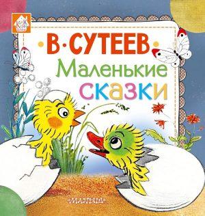 Маленькие сказки Книга Сутеев Владимир 0+