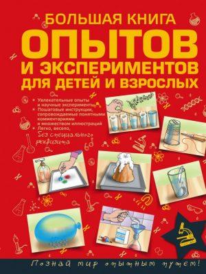 Большая книга опытов и экспериментов для детей и взрослых Книга Вайткене Любовь 6+