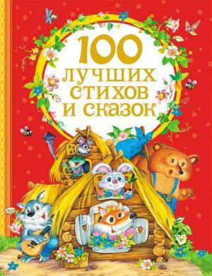 100 лучших стихов и сказок Книга Барто А 0+