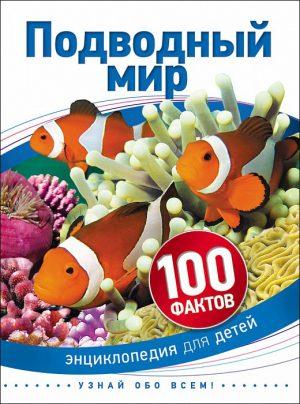 Подводный мир 100 фактов Энциклопедия Де ла Бедуайер Камила 6+