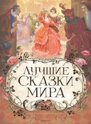 Лучшие сказки мира Книга Бирюкова 0+