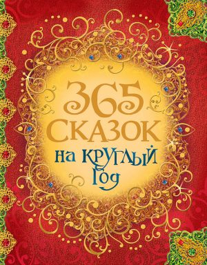 365 сказок на круглый год Книга Лемени-Македон ПП 0+