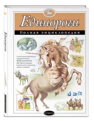 Единороги Полная энциклопедия Ананьева Е 6+