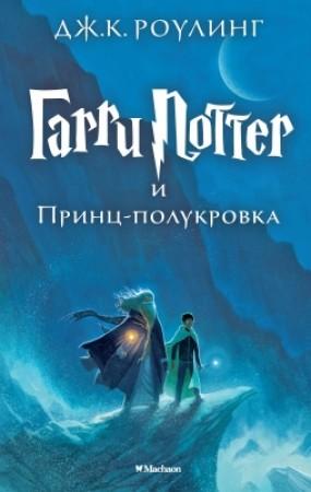 Гарри Поттер и Принц полукровка Книга Роулинг Дж К 6+