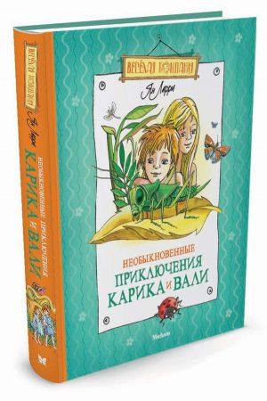 Необыкновенные приключения Карика и Вали Книга Ларри Ян 0+