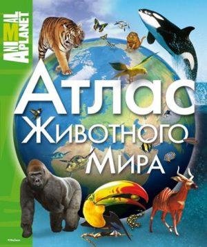 Атлас животного мира Книга Джонсон