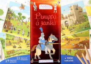 Рыцари и замки (1000 наклеек)