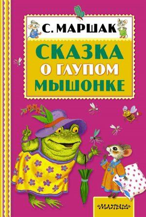 Сказка о глупом мышонке Книга Маршак Самуил 0+