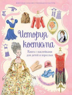 История костюма Книга с наклейками для детей и взрослых Броклехерст Рут 0+