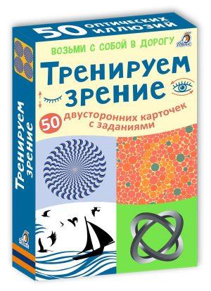 Карточки двустороние с заданиями Тренируем зрение Гагарина Марина 0+
