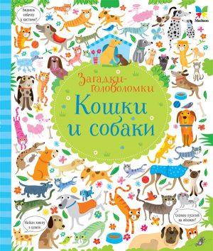 Кошки и собаки Загадки Головоломки Книга Робсон Кирстен 0+