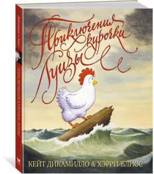 Приключения курочки Луизы Книга ДиКамилло Кейт 0+