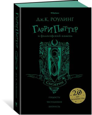 Гарри Поттер и философский камень Слизерин Книга Роулинг Джоан 6+