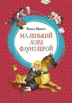 Маленький лорд Фаунтлерой Книга Бернетт Фрэнсис 0+