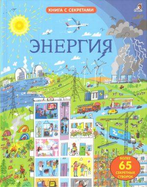 Книга с секретами Энергия Более 65 секретных створок Книга Джеймс Элис 0+
