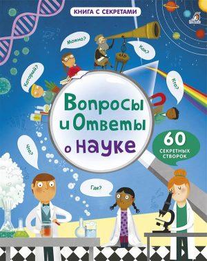 Вопросы и ответы о науке Книга Чисхольм Джейн 0+